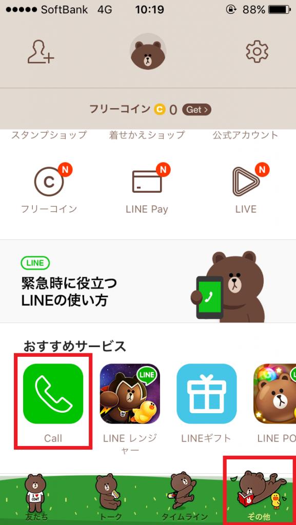 LINE Out(LINE電話)を使えばスマホの通話料が1分3円で激安!