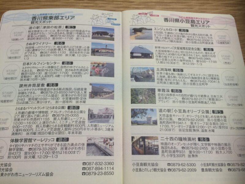 香川県に旅行に行くなら『うどん県おもてなしパスポート』が絶対お得です!