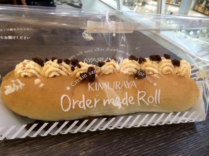 イオン岡山『キムラヤのパン』バナナロールをお好みにオーダーメイド!
