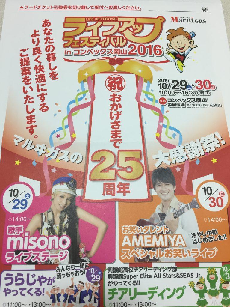 コンベックス岡山ガス展『misono』ライブコンサートで倖田來未の曲を聴く!