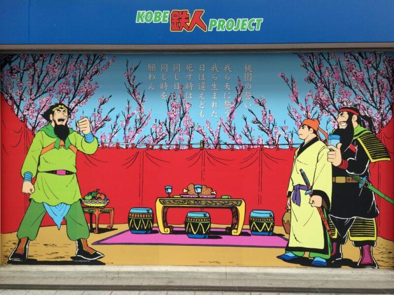 新長田駅の神戸三国志ミュージアムで横山光輝先生を想う!~第二話~