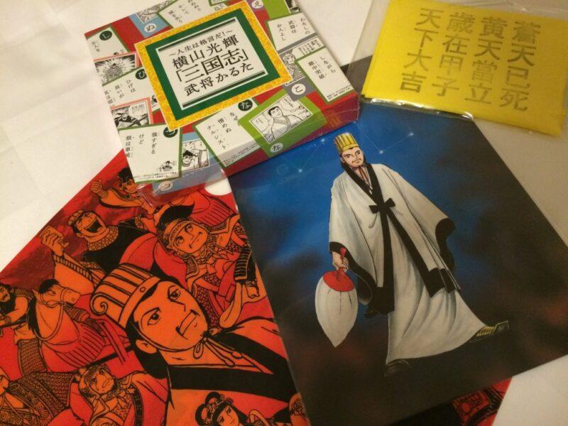 新長田駅の神戸三国志ミュージアムで横山光輝先生を想う!~第一話~
