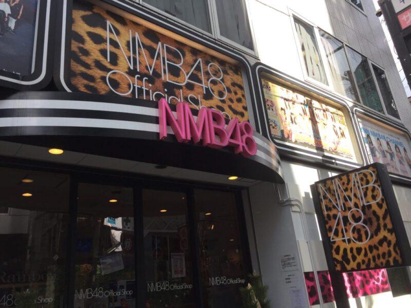 大阪なんばNMB48劇場とAKB48カフェ&ショップに行ってきた!