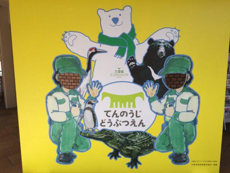 『天王寺動物園』は入園料の割引きアリで駅からも通天閣からもアクセス抜群!!②