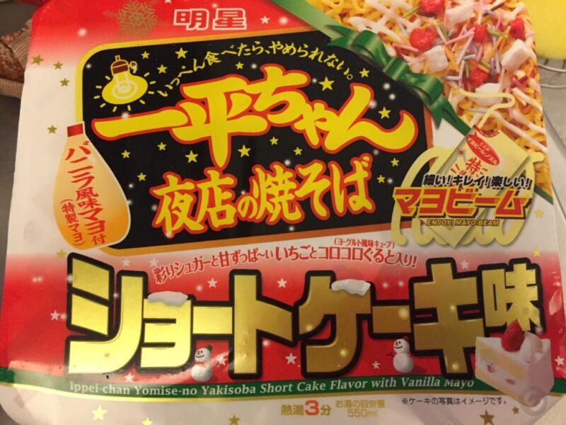 今更ながら一平ちゃん夜店の焼そば『ショートケーキ味』食べてみた!