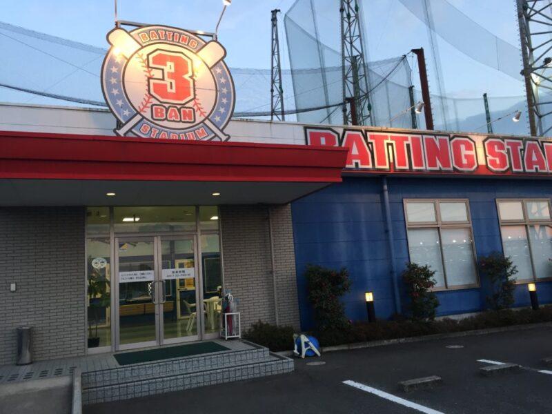 岡山市南区『三蟠(さんばん)バッティングスタジアム』でストレス解消!