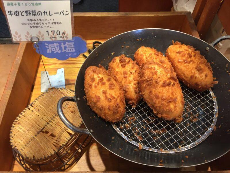 リエゾン姉妹店パン屋『おかやま工房国富店』牛肉と野菜のカレーパン!