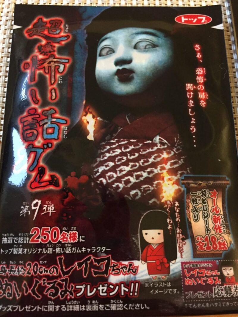 【恐怖】駄菓子の『超怖い話ガム』で背筋も凍る怖い話を聞いてみた!