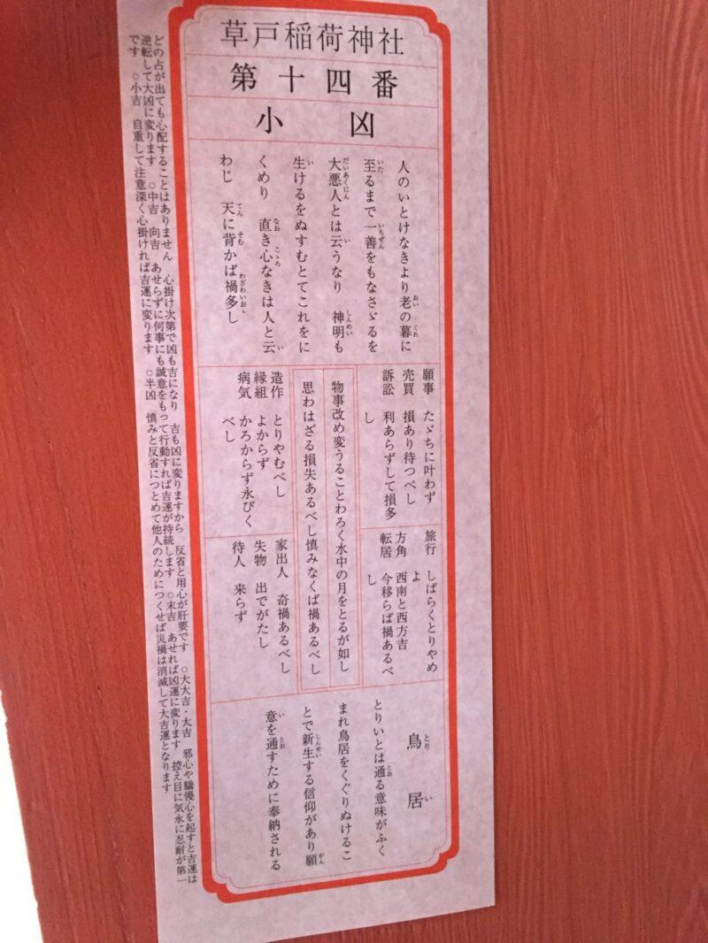 広島県福山市『草戸稲荷神社』おみくじで大吉の上の大大吉が出る神社!?