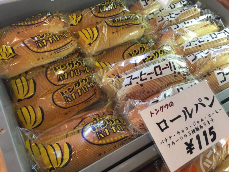 岡山総社創業80年のパン屋『ベーカリートングウ』名物揚げパンと油パン!