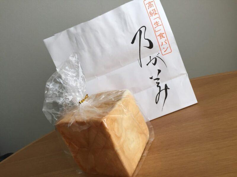 高級生食パン『乃が美はなれ岡山本店』大行列なので予約して買ってみた!