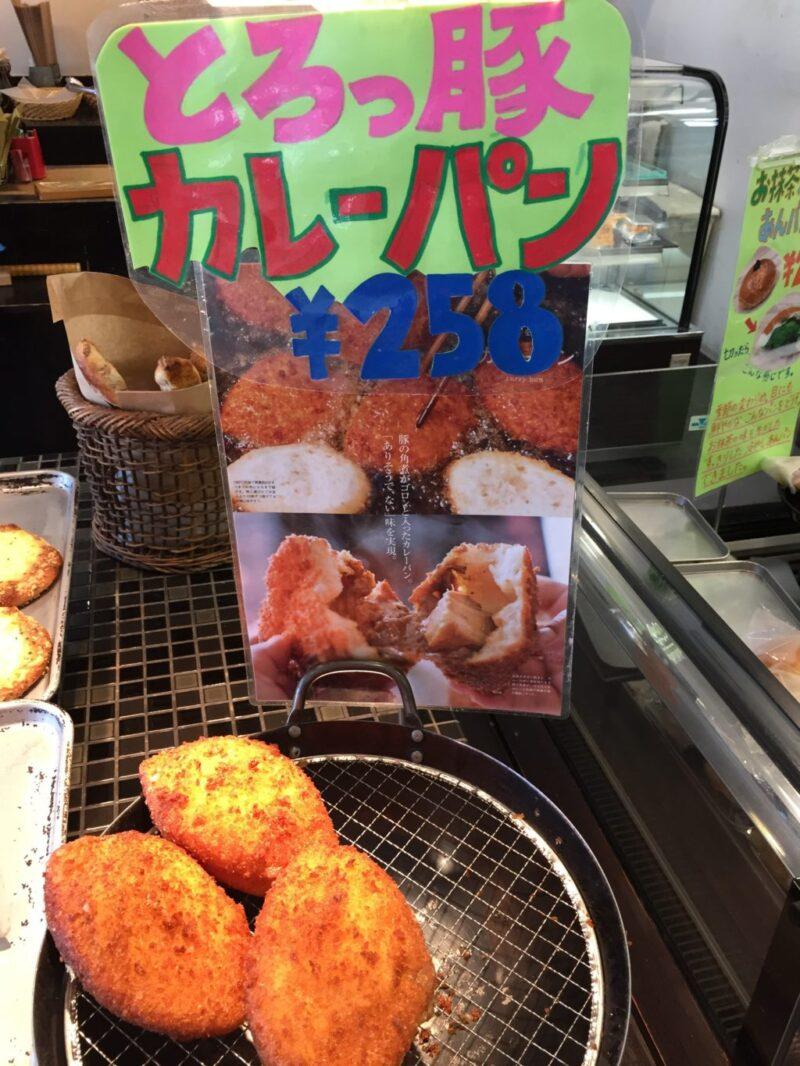 岡山あけぼの町『ジョコンダ(元カジパン)』とろっ豚カレーパン!