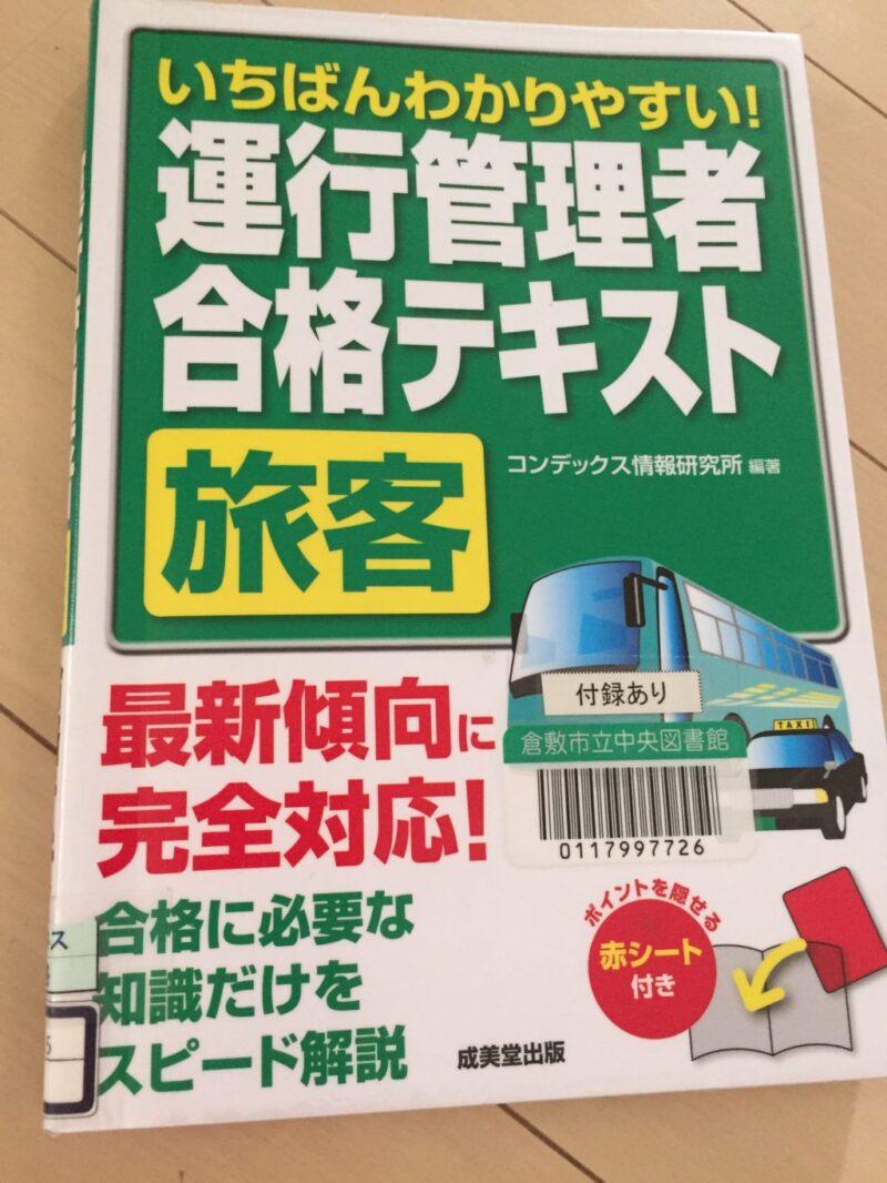 国家資格試験『運行管理者試験』3日間の基礎講習に行ってきた!