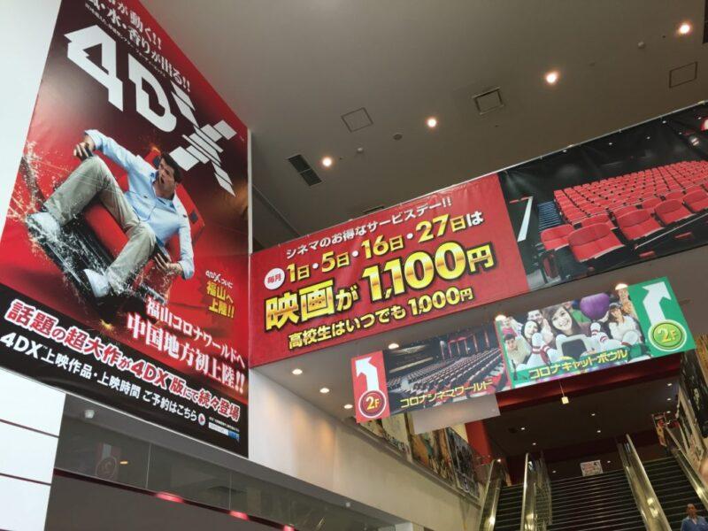 福山コロナワールドの映画4DXは半端ないアトラクションだ!│ ...