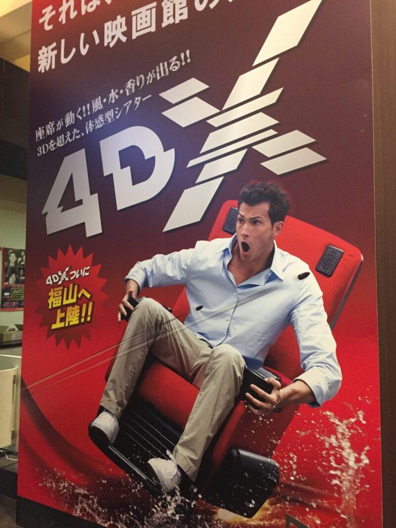 広島福山『福山コロナワールド』映画4DXは半端ないアトラクションだ!