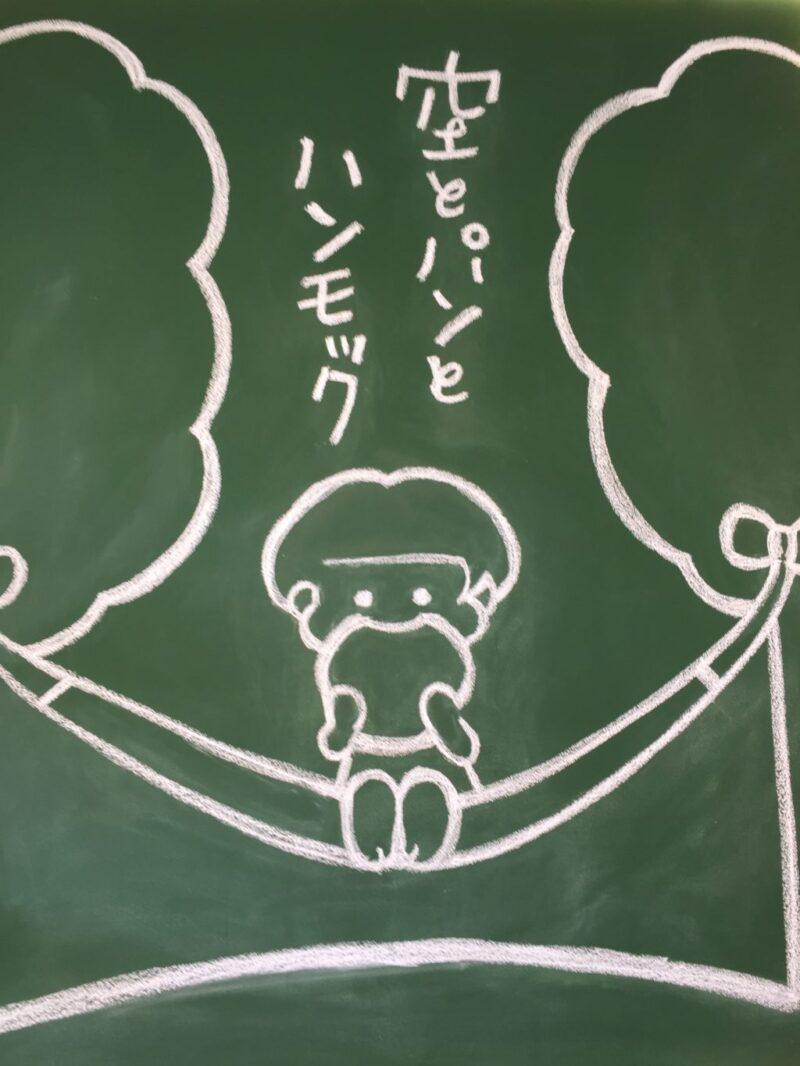 岡山大和町『空とパンとハンモック』人気パン屋マサベーカリーの2号店!