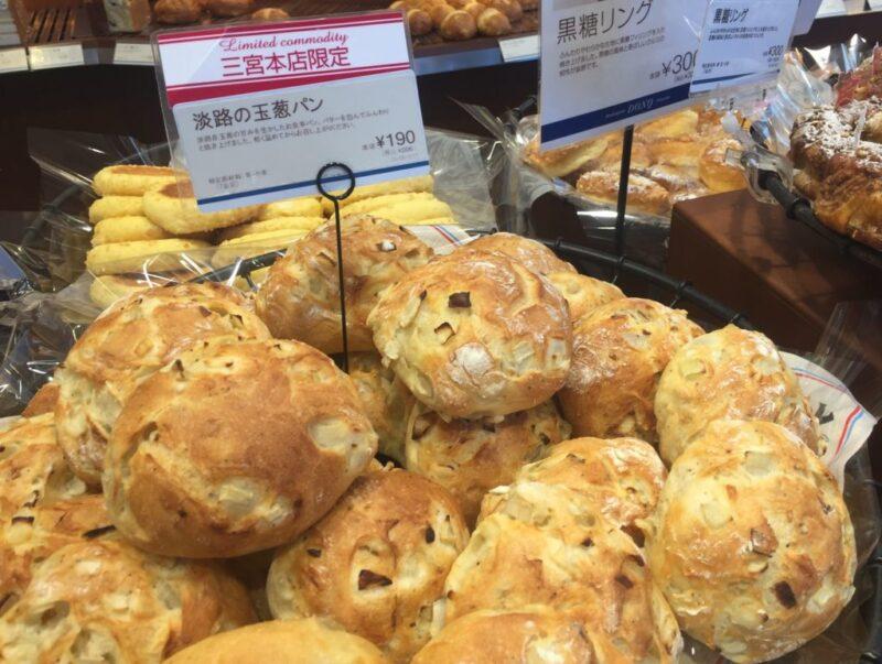 神戸三宮パン屋『DONQ(ドンク)』三宮本店限定淡路の玉葱パンが激ウマ!
