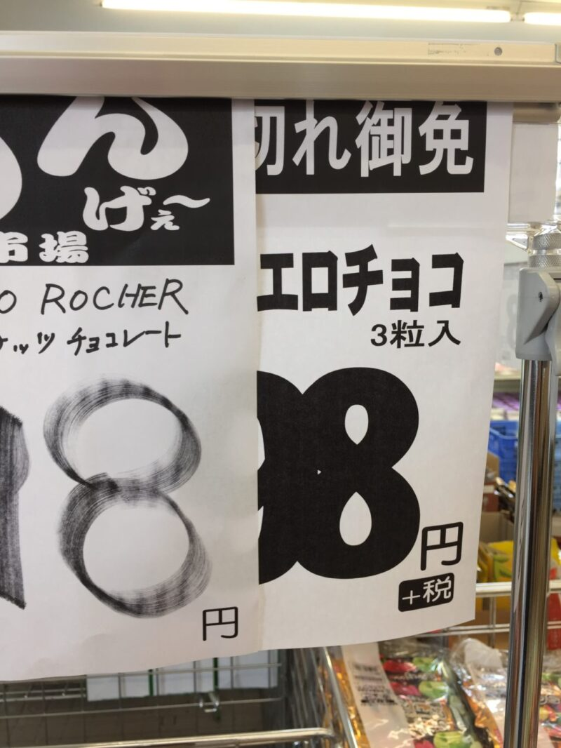【面白画像】岡山各地に溢れているシュールで笑えるオリジナル画像!