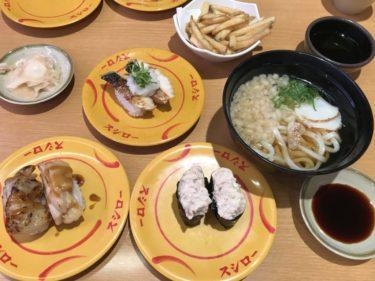 倉敷宮前回転寿司『スシロー』公式アプリ予約で待ち時間なしですし食べる!