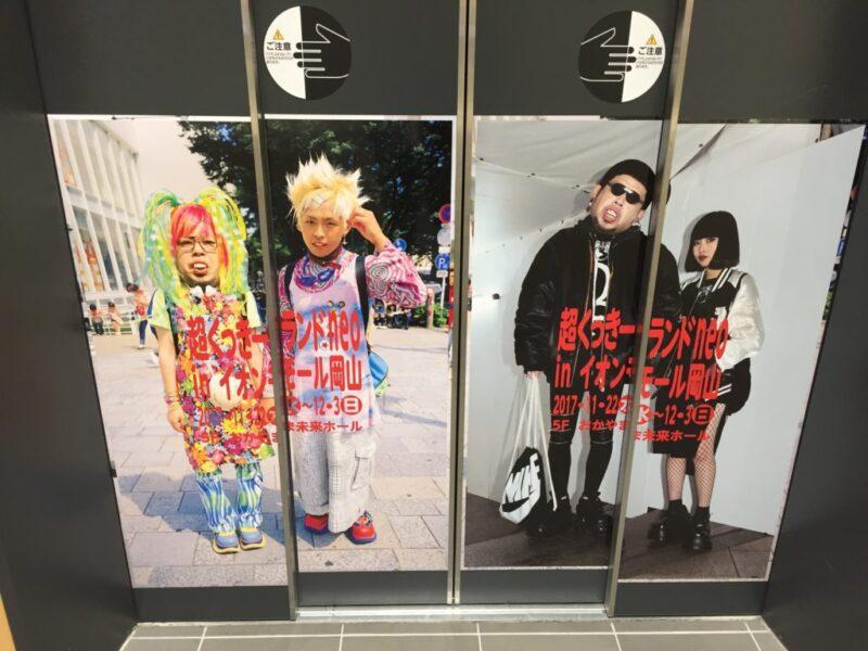 野性爆弾川島『超くっきーランドneo』超特殊な作品展示と限定グッズ販売!
