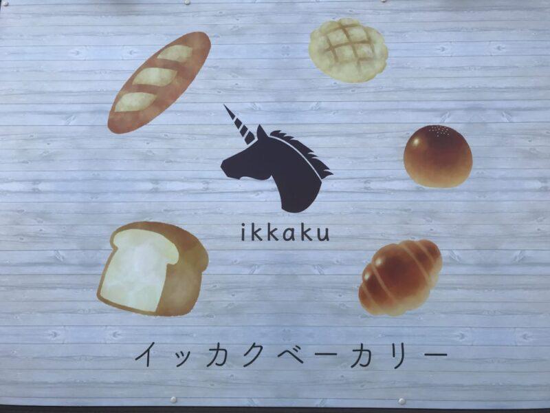 【新店】倉敷老松『イッカクベーカリー』蒸しぱん推しの素朴なパン屋!