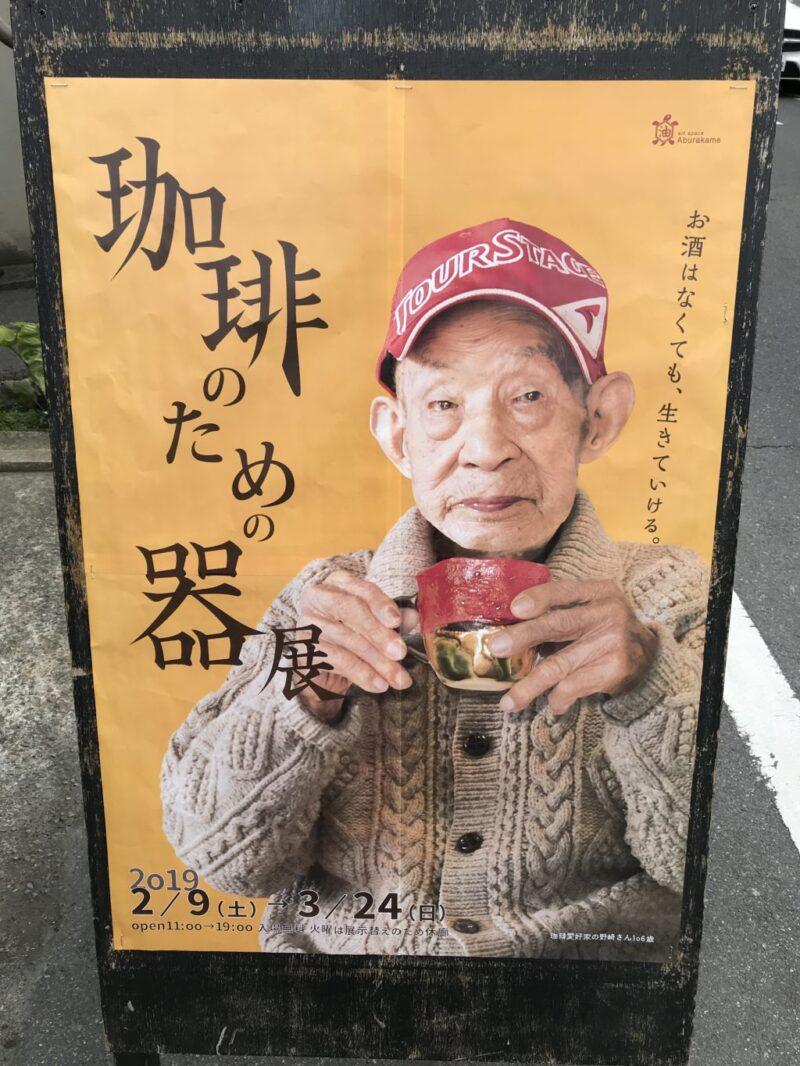 岡山出石町『アートスペース油亀』珈琲のための器展行ってきた!