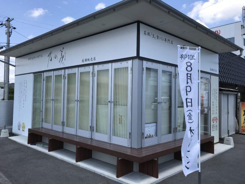 岡山庭瀬『乃が美(のがみ)』ふわふわもっちり高級生食パン専門店オープン!