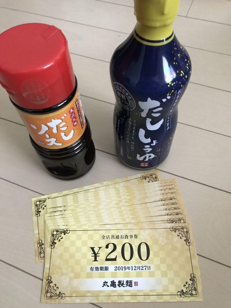 2019年夏『丸亀製麺』数量限定お得な夏の福袋で出汁ソースとお食事券!