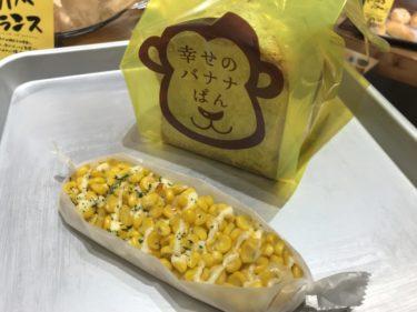 グランフロント大阪『やまびこベーカリー』幸せのバナナパンはもうバナナ!