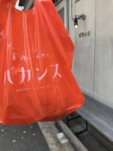 神戸三宮『ベーカリーバカンス』ハード系パンと蜂蜜のハニートースト!