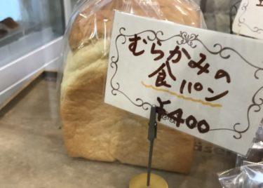 神戸三宮『パティスリームラカミ』高架下商店街にさくっともっちり食パン!