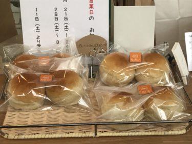 倉敷酒津『まんまるコッペ』あんバターやトンカツのコッペパン専門店!