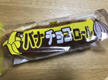 キムラヤのパンのいいとこどり新商品『バナチョコロール』が美味すぎる!