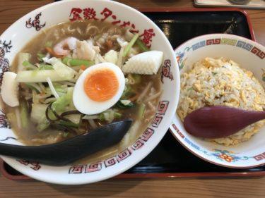 倉敷平田『倉敷タンメン廣』野菜たっぷり塩タンメンとチャーハンランチ!