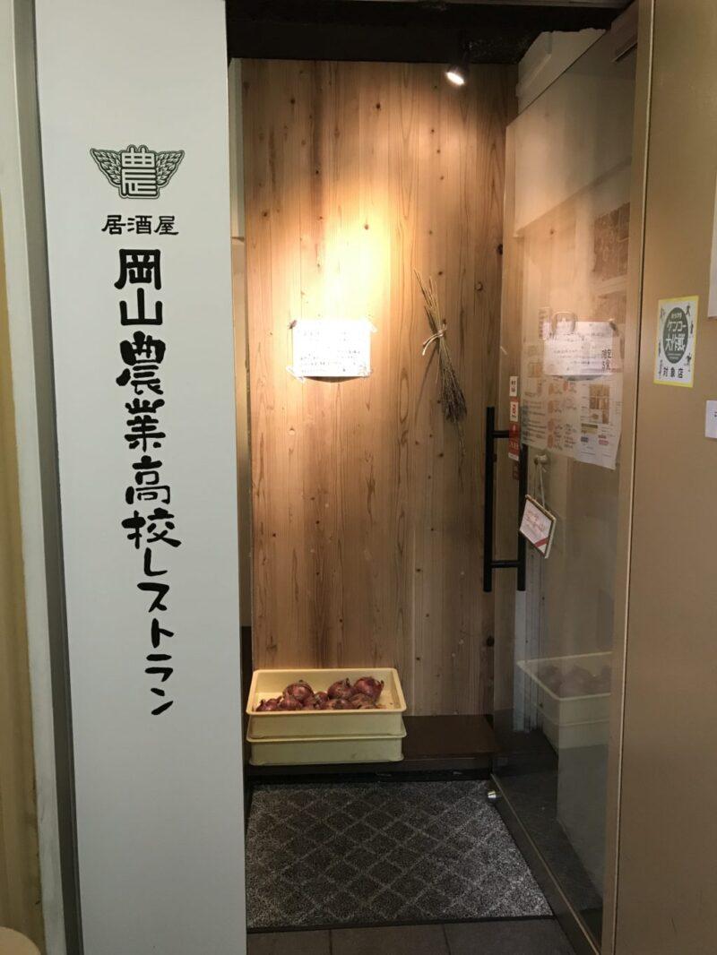 岡山 農業 高校 レストラン