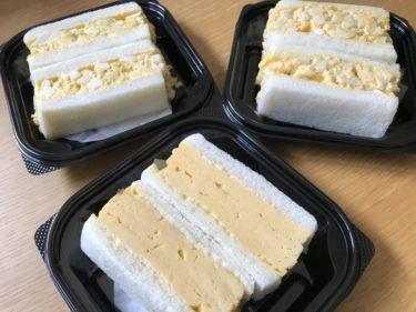 倉敷水島『(有)阪本鶏卵』工場直売の煮玉子を使用したたまごサンドイッチ!