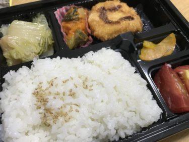 岡山平和町『居酒屋岡山農業高校レストラン』コロッケ弁当をテイクアウト!