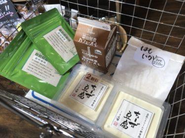 岡山『真庭あぐりガーデン旬の蔵』意識高い系自然派食品スーパーで買い物!