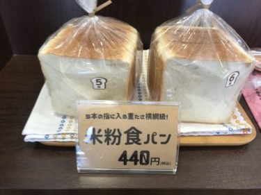 岡山矢掛町『ブランジェリーマイマイ』米粉食パンと米粉ハニーブレッド!