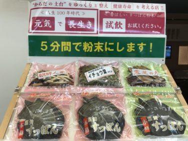 岡山と香川で発見した『オリジナル面白画像』シュールで独特な世界観です!