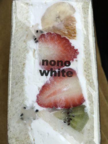 岡山門田屋敷『ノノホワイト』生クリームとイチゴたっぷりフルーツサンド!