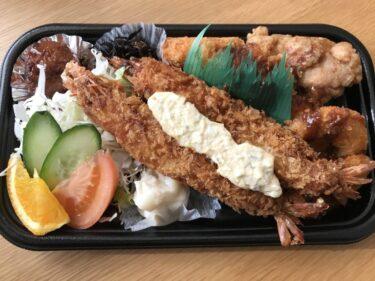 倉敷連島『キッチンからふく』大海老フライとから揚げ弁当テイクアウト!