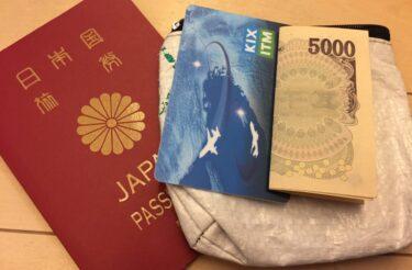 心配性な僕が海外旅行に行くときに必ず持っていくもの準備リスト!