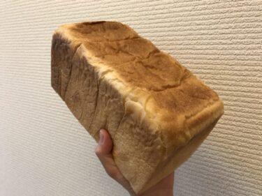 倉敷高須賀『光パン』完全予約制の高級食パンがまさかこんなところに!?