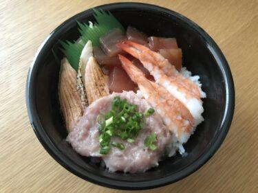 倉敷『魚丼屋彩いろは』マグロにサーモンの海鮮丼と穴子丼をテイクアウト!