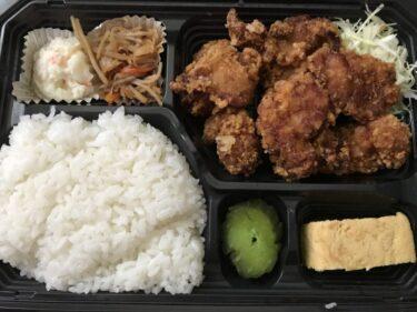 定食屋『宮本むなし』鶏のから揚げ弁当大盛りを50円割引でテイクアウト!