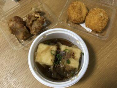 岡山『おかずのお店クックチャム』鶏から揚げと揚げ出し豆腐テイクアウト!